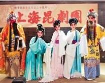 上海昆剧团演出