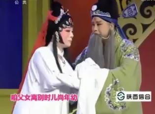 秦腔窦娥冤托梦