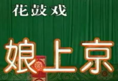 湖南花鼓戏五娘上京