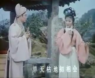 黄梅戏经典片段