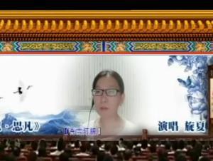 裘彩萍昆曲网络课堂六周年晚会