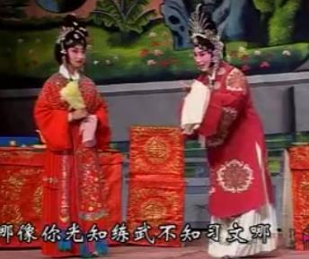 豫剧双莲记