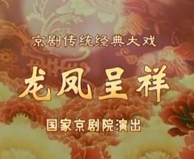 现代京剧名家名段演唱会