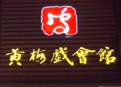 黄梅戏会馆