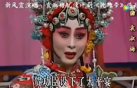新凤霞评剧大全乾坤带