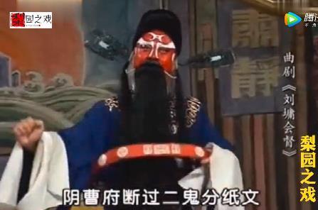 河南曲剧全场全集连本戏