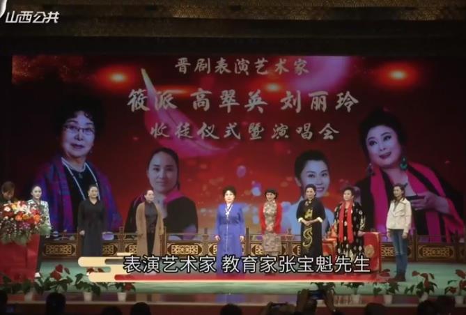 晋剧名家筱派掌门人高翠英老师及弟子刘丽玲收徒仪式演唱会