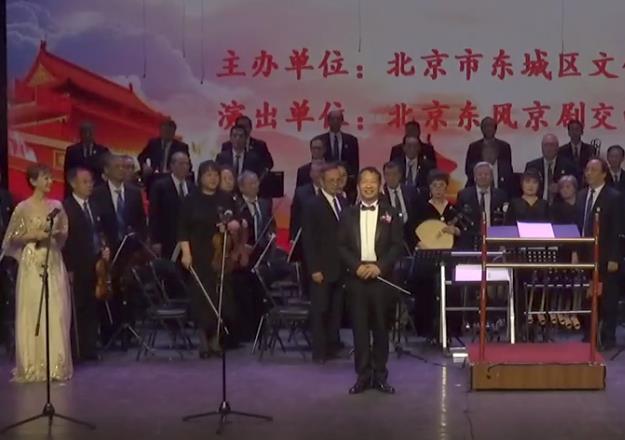 庆祝中国共产党建党100周年红色经典京剧交响乐演唱会